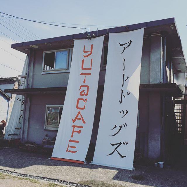 アートドッグズ138はじめとおわり展@kateitoe さんの作品が展示されています。@yutacafe さんは水曜お休みでした残念#一宮市 #アートドッグズ138