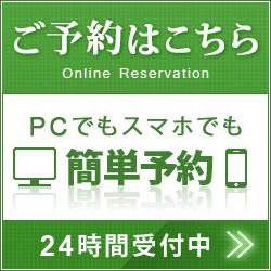 健康カイロ サーチ 予約サイト